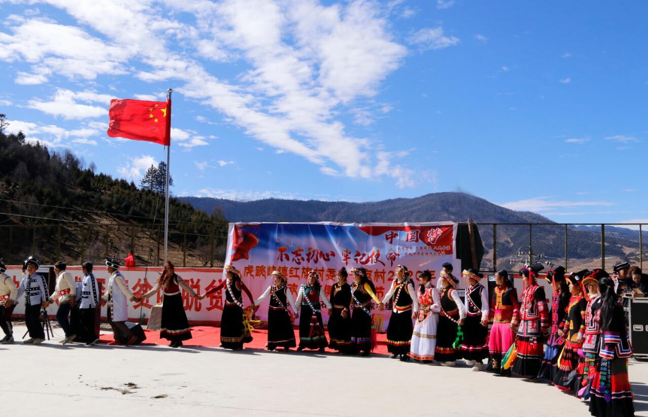 一家村村民小组举办2019年傈僳族阔时节活动
