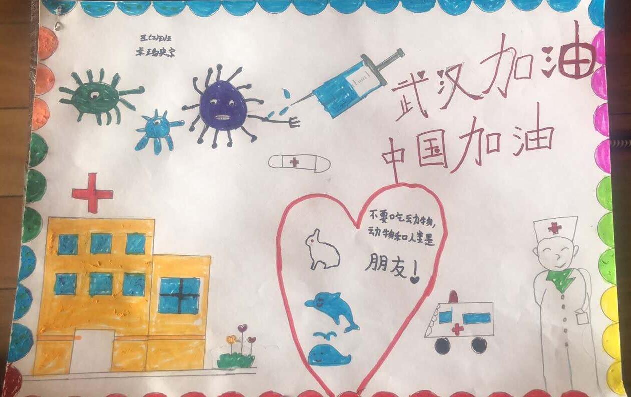 香格里拉市小学生用画画的方式为武汉加油
