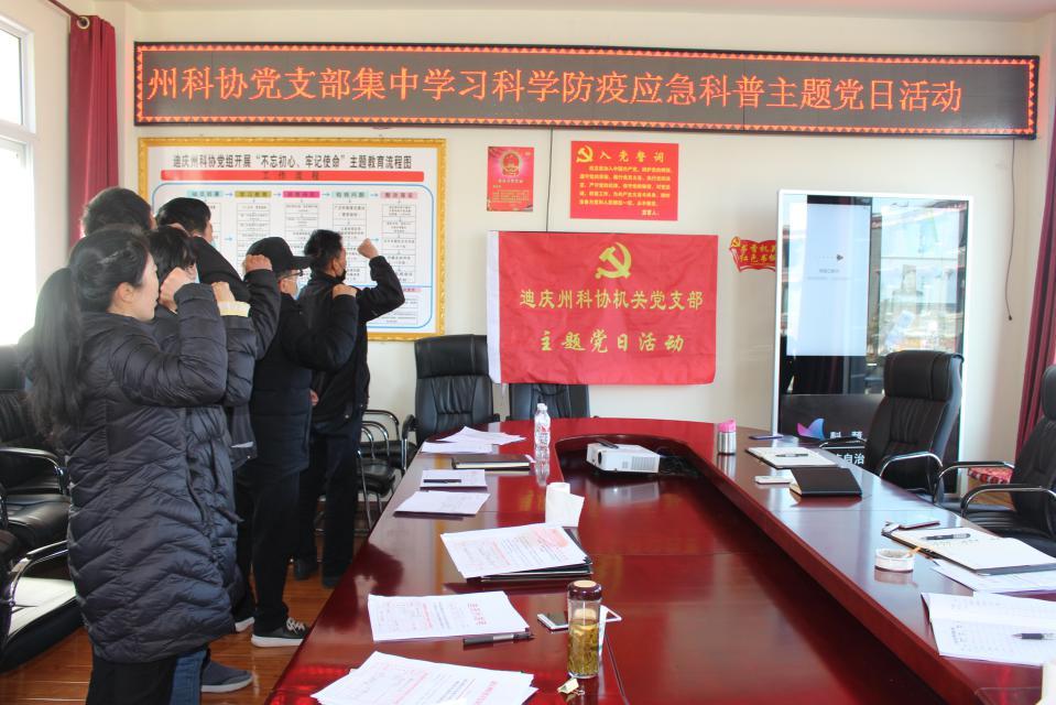州科协党支部组织开展主题党日学习活动