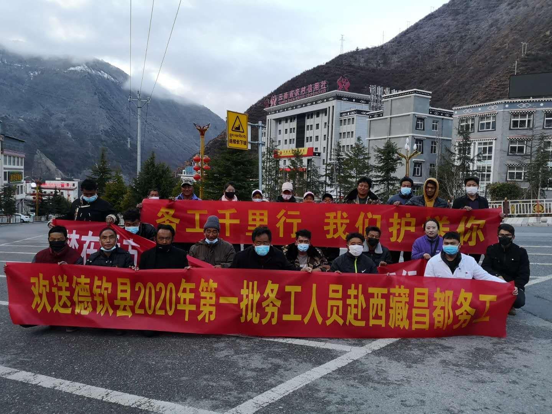 德钦羊拉籍58名务工人员赴西藏昌都返岗复工