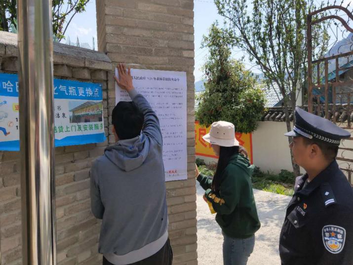 哈巴雪山省级自然保护区管护局加大森林防火宣传