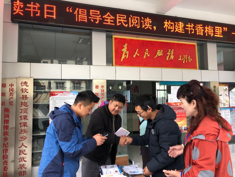 德钦县委宣传部组织开展读书日活动