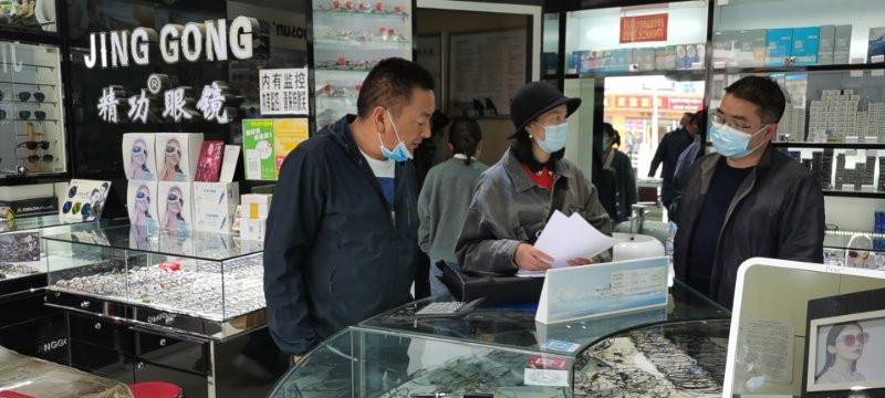 州医疗保障局对城区各大眼镜店开展专项检查