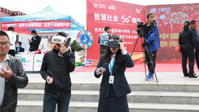 迪庆的小伙伴们~5G来了!中国移动5G网络率先覆盖迪庆州各县市主城区