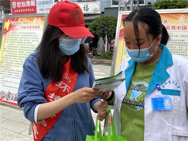 维西县开展世界环境日宣传活动