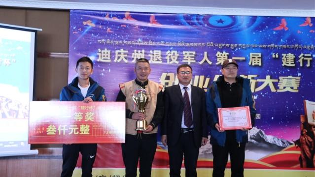 """迪庆州举办退役军人第一届""""建行杯""""创业创新大赛"""