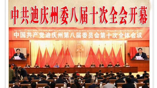 号外:中共迪庆州委八届十次全体会议开幕