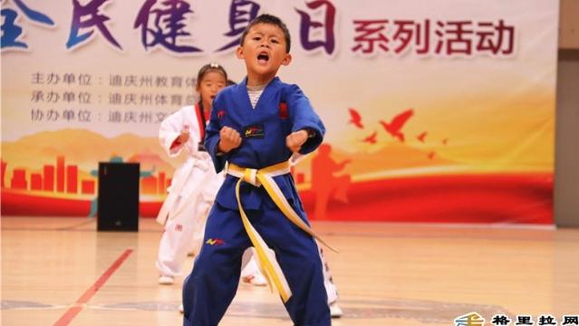 """迪庆州教育局举办2020年""""全民健身日""""系列活动启动仪式"""