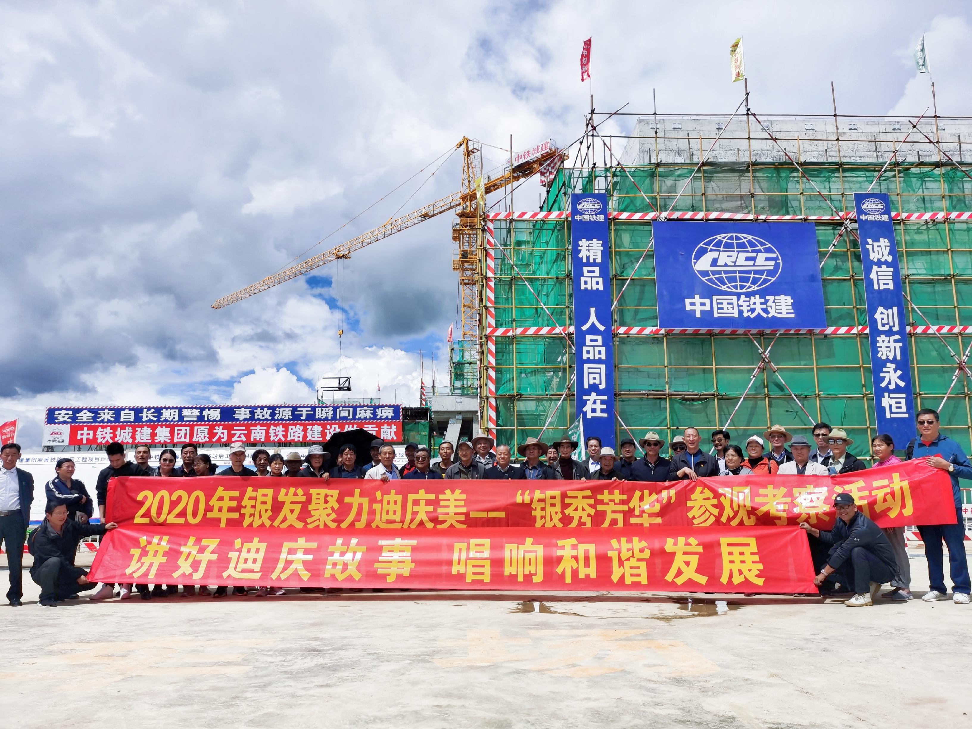 迪庆州老干局组织离退休老干部到重点项目点进行参观考察