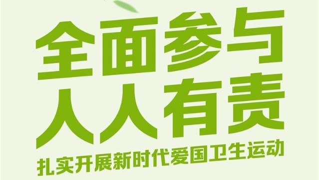 【爱国卫生运动】爱国卫生动起来,健康文明一起来!