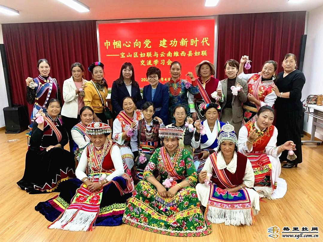 维西县组织基层妇联干部赴上海宝山区考察学习