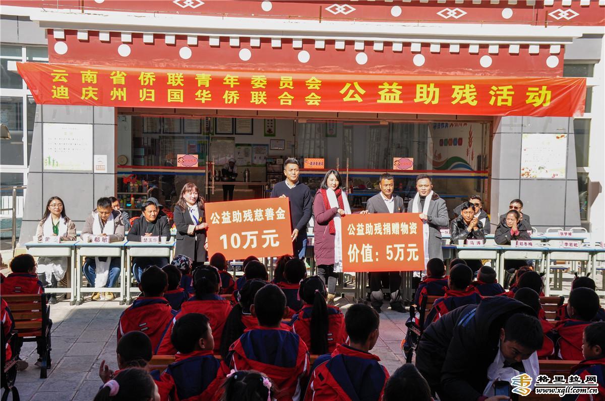 省侨联青年委员会到香格里拉特殊学校开展公益助残活动
