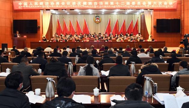 图集:政协迪庆州十二届六次会议开幕