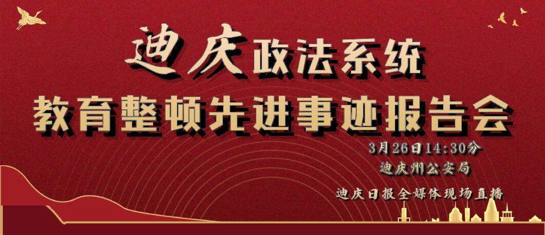 【直播预告】迪庆政法队伍教育整顿先进事迹报告会