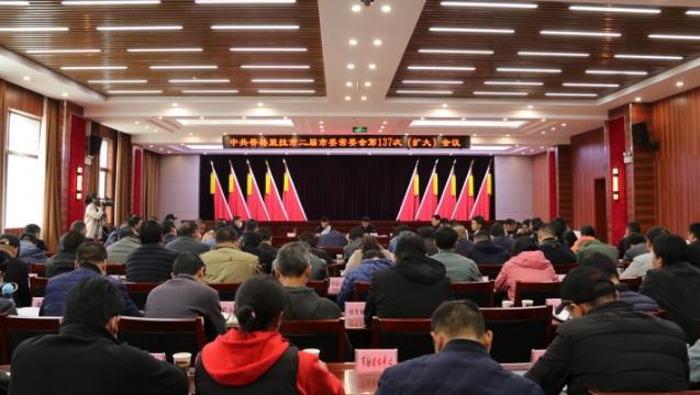香格里拉市委常委会召开扩大会议