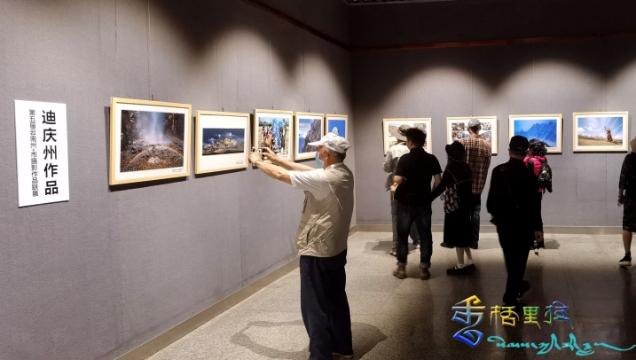 迪庆州摄影作品在昆明展出