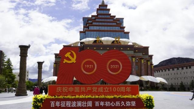 """香格里拉市区多地放置""""庆祝建党100周年""""标识牌"""