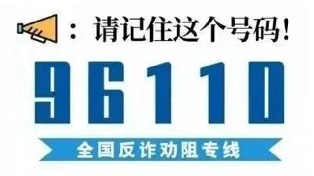 【警惕】58种套路!又有不法分子冒充迪庆州主要领导实施电信诈骗