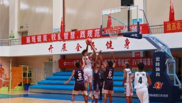 """维西县举办2021年""""全民健身日""""3v3篮球赛"""