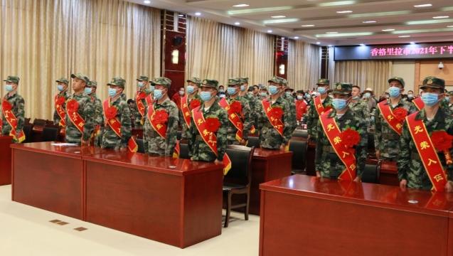 香格里拉26名新兵奔赴军营