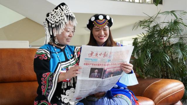 党代表阅览《迪庆日报》