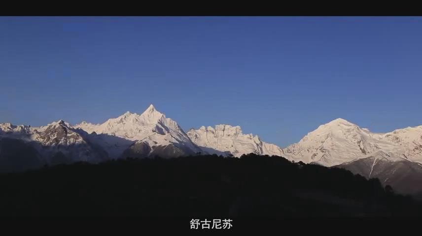 德钦藏族 舒古尼苏
