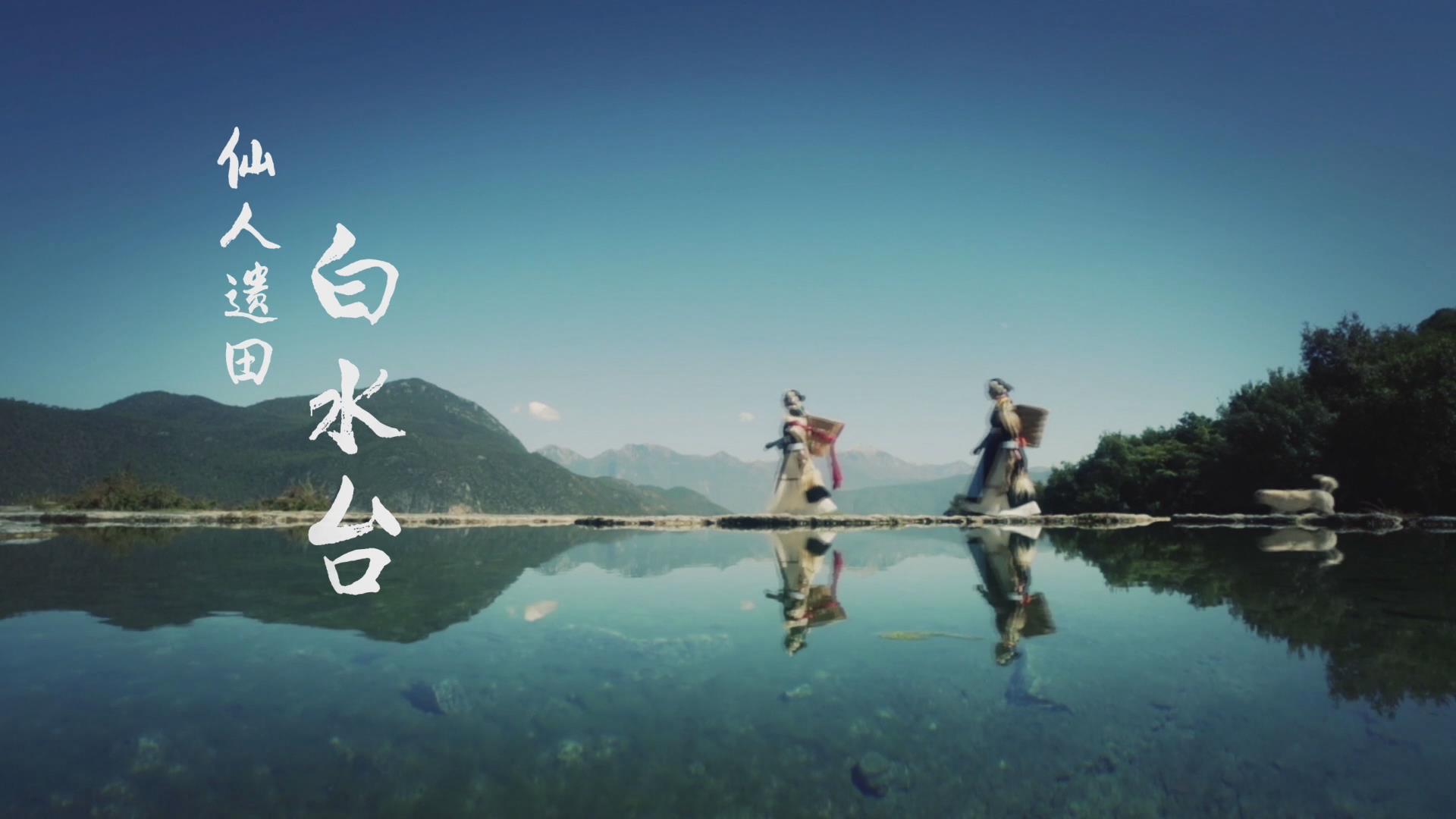 仙人遗田——白水台