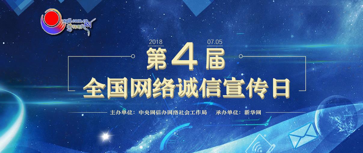 第四届全国网络诚信宣传日