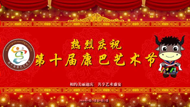 第十届康巴艺术节