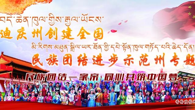 迪庆州创建全国民族团结进步示范州